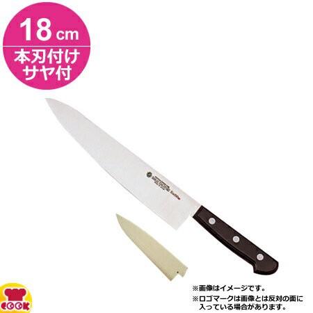 堺孝行 グランドシェフ 牛刀(ツバナシ) 18cm 本...