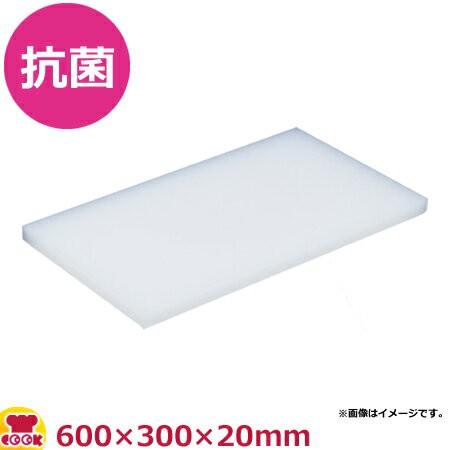 住友 抗菌プラスチックまな板(20S)600×300×20...