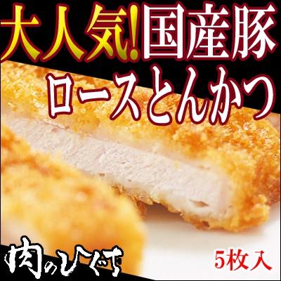 【肉のひぐち】ひぐちの国産豚肉ローストンカツ12...