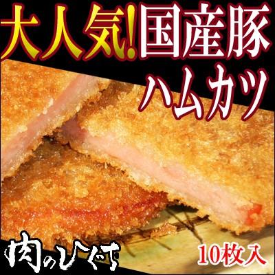 (冷凍)国産豚肉使用ひぐちのハムカツ1枚90g×10...
