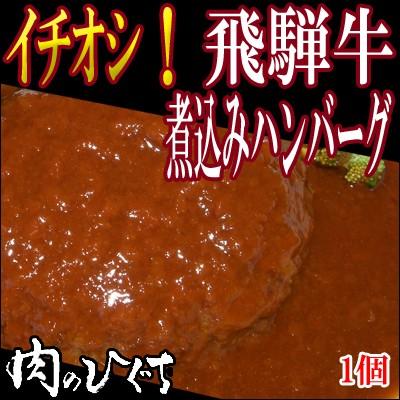 【肉のひぐち】飛騨牛煮込みハンバーグ240g{固形...