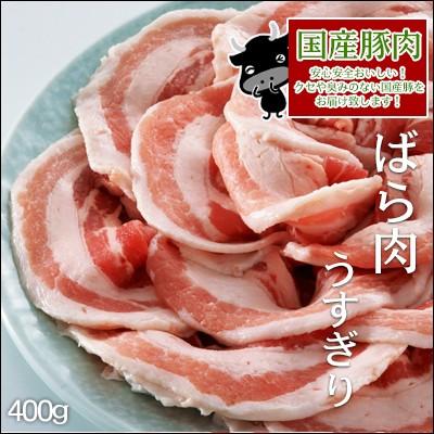 【肉のひぐち】国産豚肉 ばら肉うすぎり400g入り...