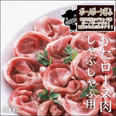 【肉のひぐち】ボーノポークぎふ 肩ロース肉しゃ...
