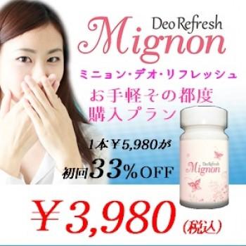 【送料無料★】Mignon Deo Refresh ミニョン・デ...