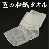 メール便送料無料匠の和紙タオル/天然素材 美容 ...