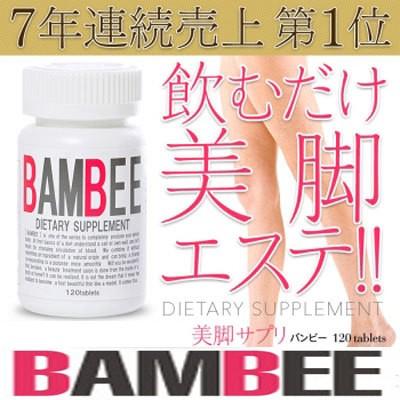 バンビー(BAMBEE)/サプリメント 美容 健康 ダイ...