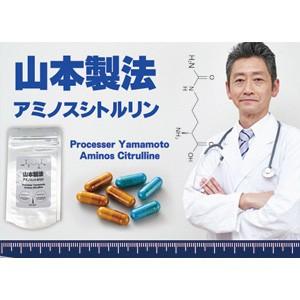 【メール便OK】山本製法アミノスシトルリン/サプ...