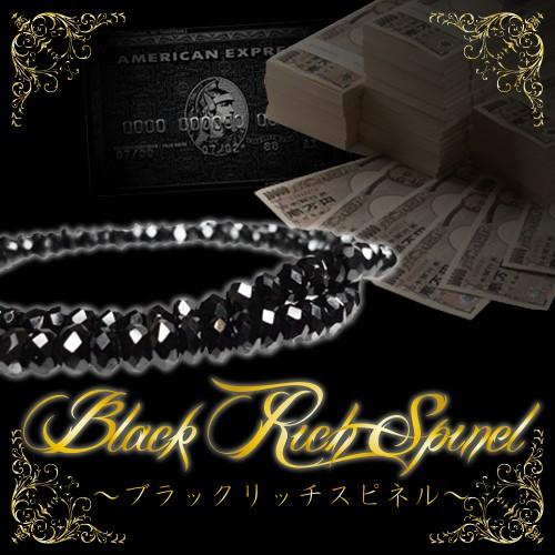 【送料無料☆♪】ブラックリッチスピネル/ブレス...