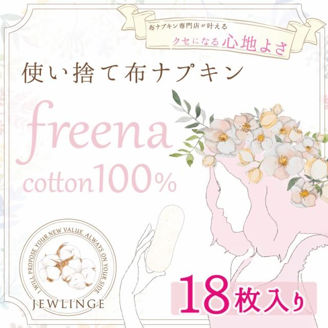 使い捨てられる 布ナプキン 【freena(フリーナ)】...