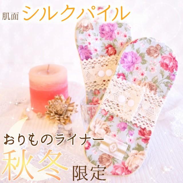 秋冬限定!【シルク100%パイル秋冬布おりものライ...