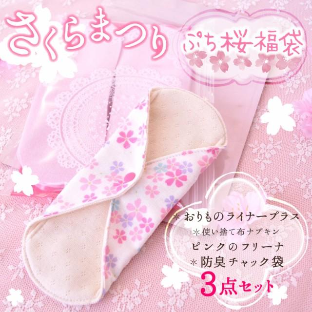ぷち桜福袋【さくらまつり】ライナープラス ピン...