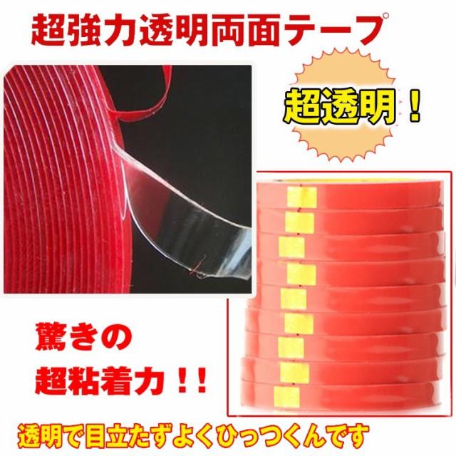 超強力透明両面テープ 透明 両面 テープ DIY 車 ...