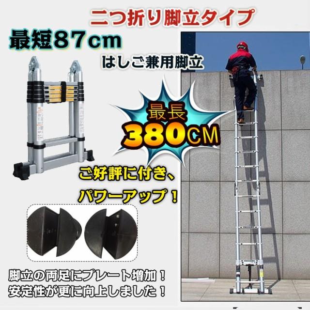 脚立 伸縮 伸縮梯子 はしご兼用脚立 3.8m 梯子兼用脚立 折り畳み アルミ製 作業台 洗車台 zk060