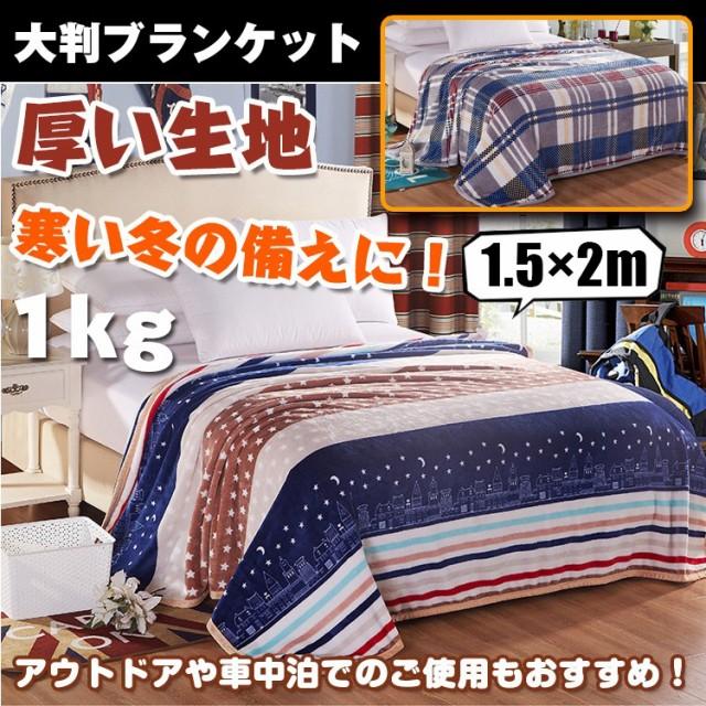 毛布 セミダブル 大判サイズ ひざ掛け ブランケッ...