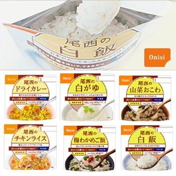 尾西食品 アルファ米 ONS357 アルファ米ごはん(1...