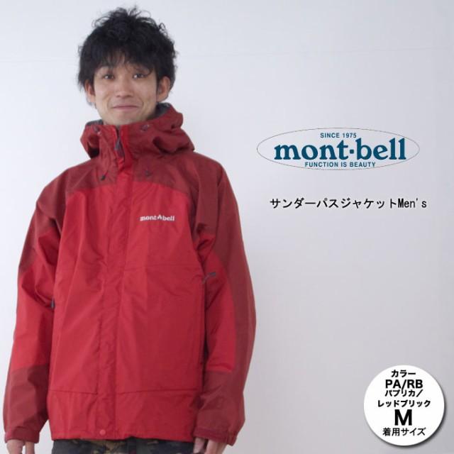 モンベル サンダーパスジャケットMen's 1128344 ...