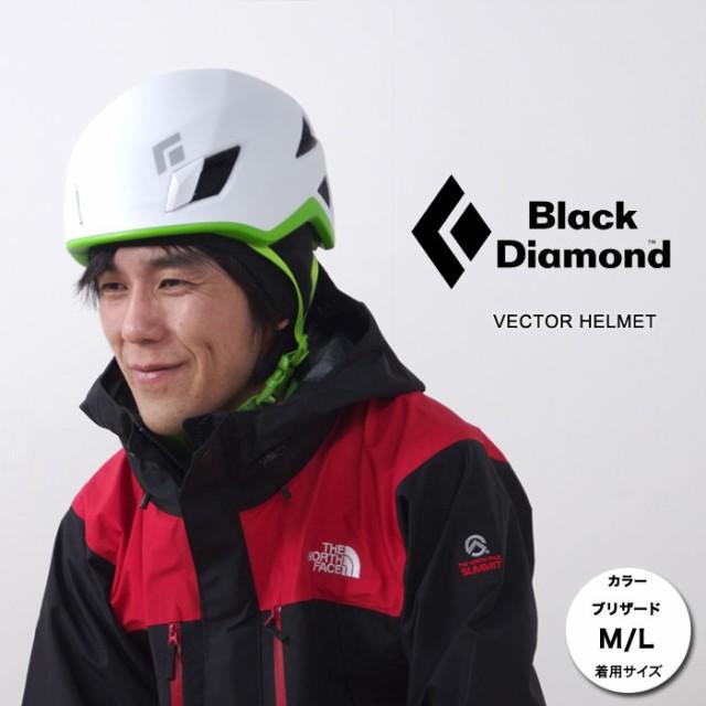 ブラックダイヤモンド ベクター BD12030 VECTOR H...