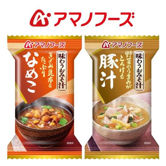 アマノフーズ お味噌汁 AMNmisoshiru 味わうおみ...