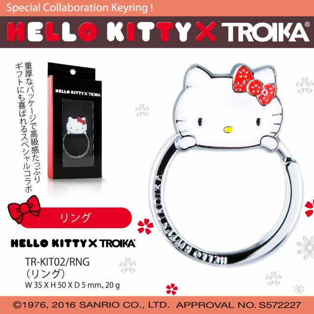 【メール便可】[トロイカ]キーリング キティ リン...