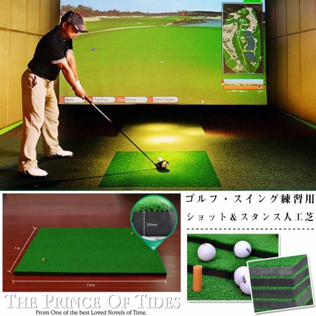 ゴルフ 練習マット ショット用 スタンスマット 人...