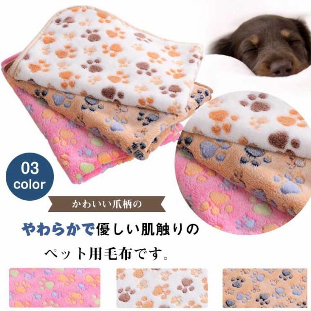 送料無料犬用 猫用 マット ブランケット 毛布 ベ...