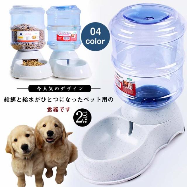 自動給餌器 犬用 ネコ用 給水器 給餌器 犬用食器 ...
