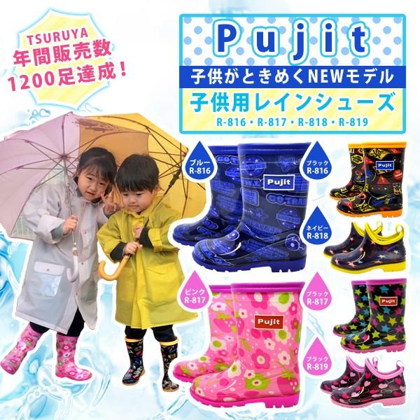 Pujit プジット/R-816/R-817/R-818/R-819/Rain B...
