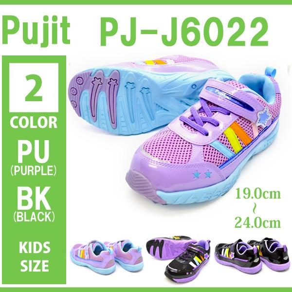 Pujit プジット/PJ-J6022/キッズ ジュニア子供靴...