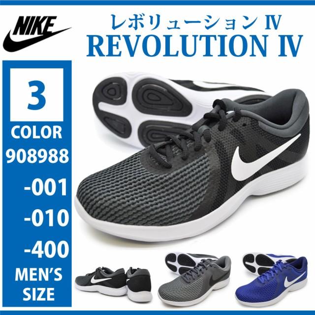 NIKE ナイキ/908988 001/010/400/REVOLUTION 4/...