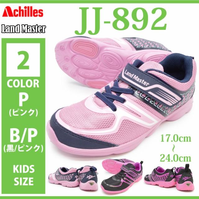 Achilles アキレス/JJ-892 LJJ8920/Land Master/...