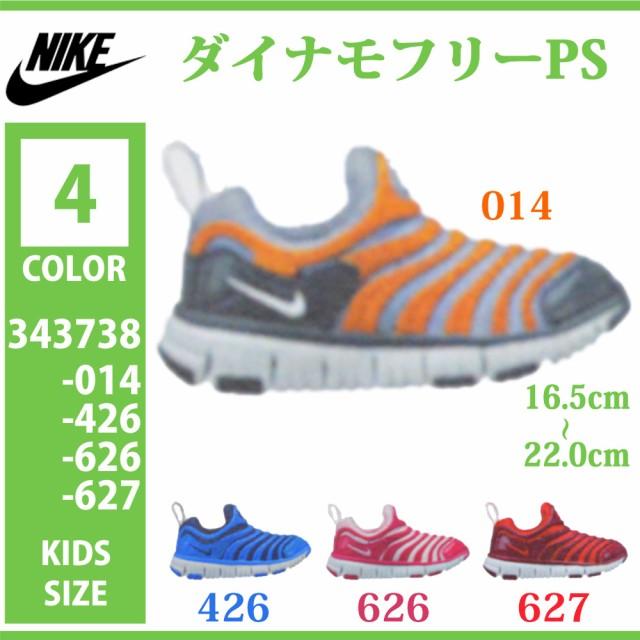 NIKE ナイキ/343738 014/426/626/627/DYNAMO FRE...