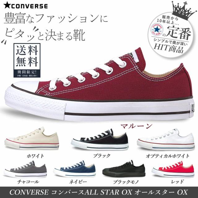 CONVERSE コンバース ALL STAR 定番 OX オールス...