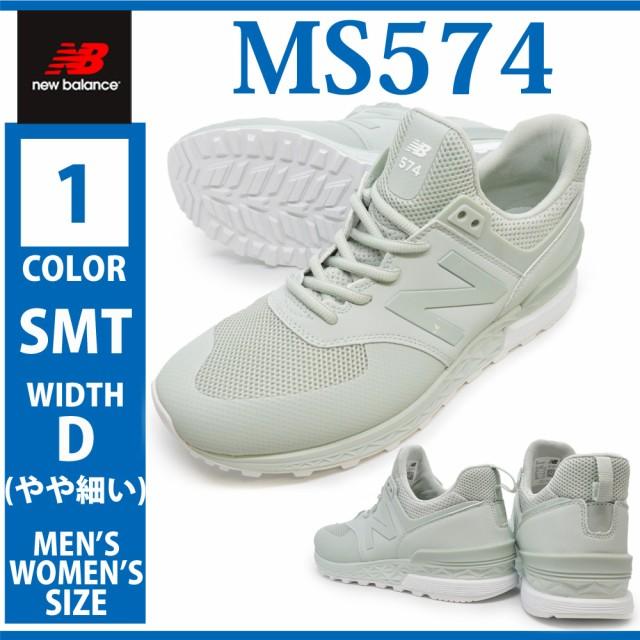 new balance ニューバランス/MS574 SMT/メンズ スニーカー ローカット レースアップシューズ 紐靴 運動靴 ランニング ジョギング ウ