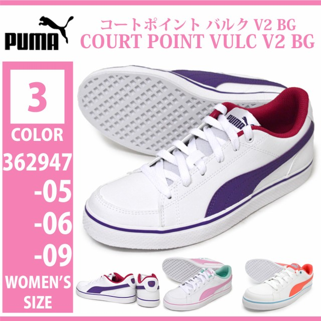 PUMA プーマ/362947 05/06/09/COURT POINT VULC ...