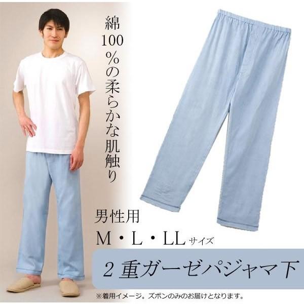 2重ガーゼパジャマ下(男性用) M