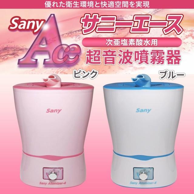 サニーエース 次亜塩素酸水用 超音波噴霧器  ...