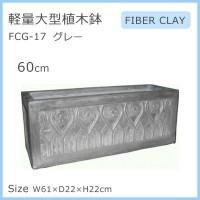 軽量大型植木鉢 FCG-17 グレー 60cm