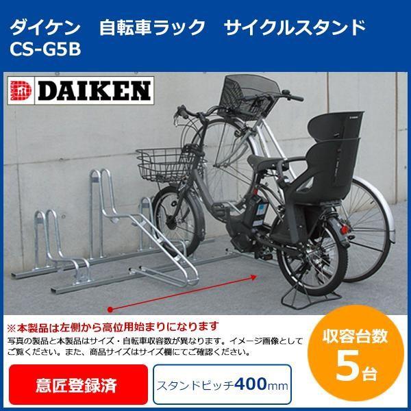 ダイケン 自転車ラック サイクルスタンド CS-G...