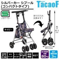 幸和製作所 テイコブ(TacaoF) シルバーカー(コ...