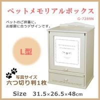 ペットメモリアルボックス L型 G-7289N