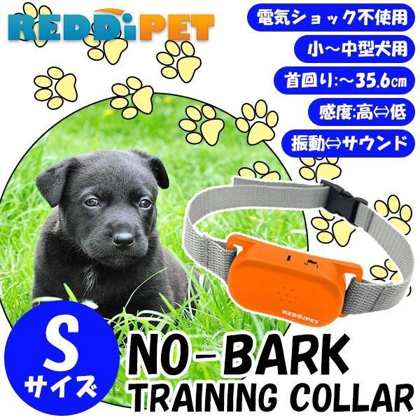 REDDi PET 犬用ムダ吠えしつけ首輪 ノーバーク...