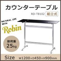 Robin(ロビン) カウンターテーブル RD-T8102
