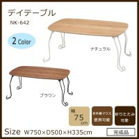 デイテーブル (75) NK-642 ナチュラル