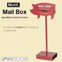 セトクラフト Motif. Mail Box メールボックス(BB...