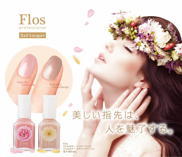 Flos ジェルカラー 14ml