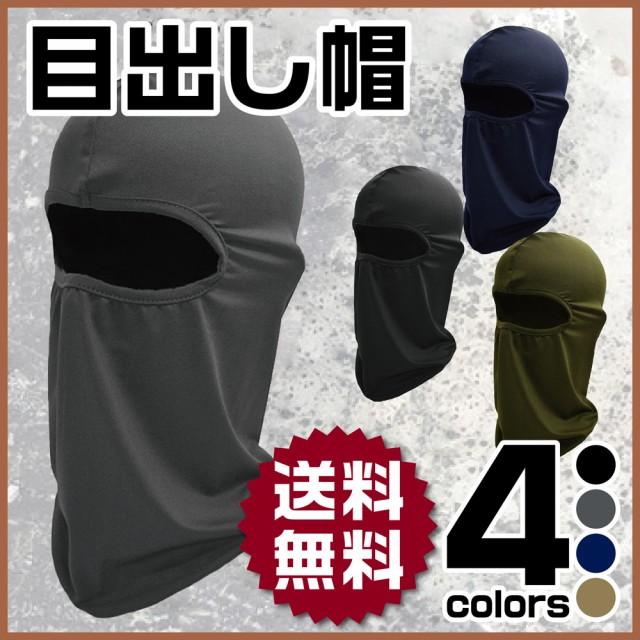 【送料無料】 タクティカル フェイスマスク 目出...