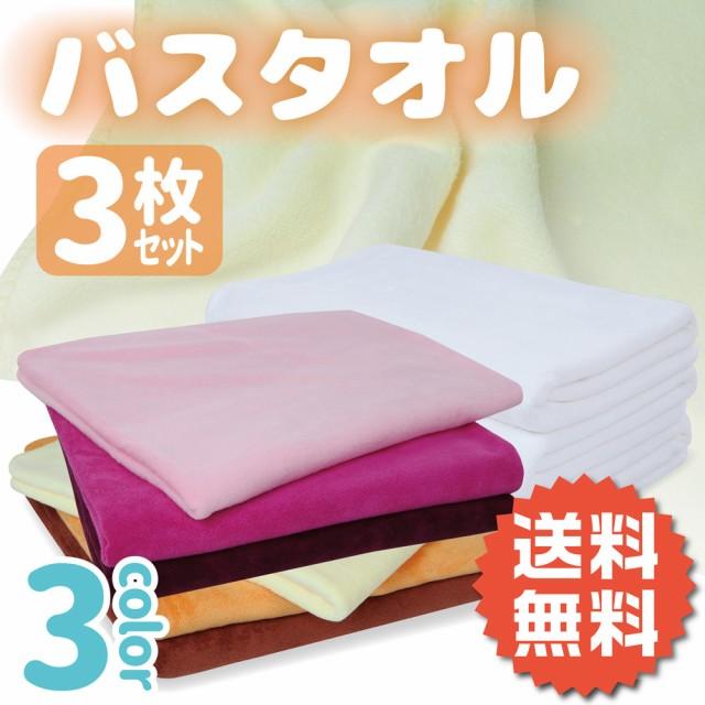 【送料無料】バスタオル タオル 大判 3枚セット ...