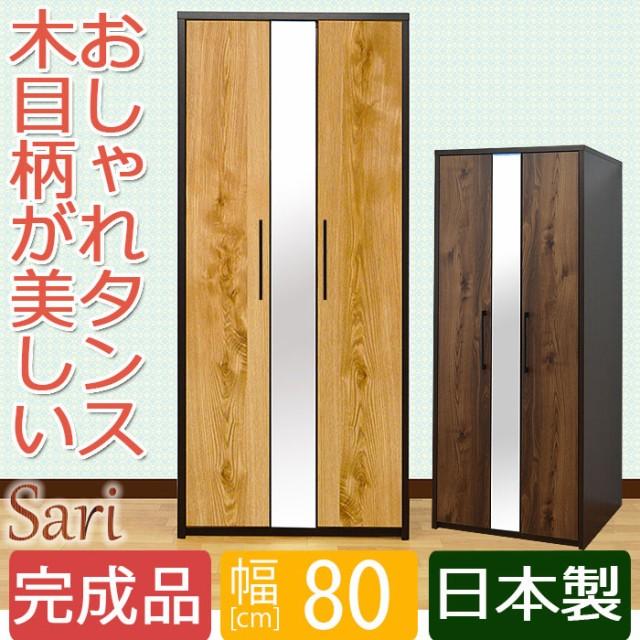 【開梱設置送料無料】 衣装たんす 幅80cm サーリ...