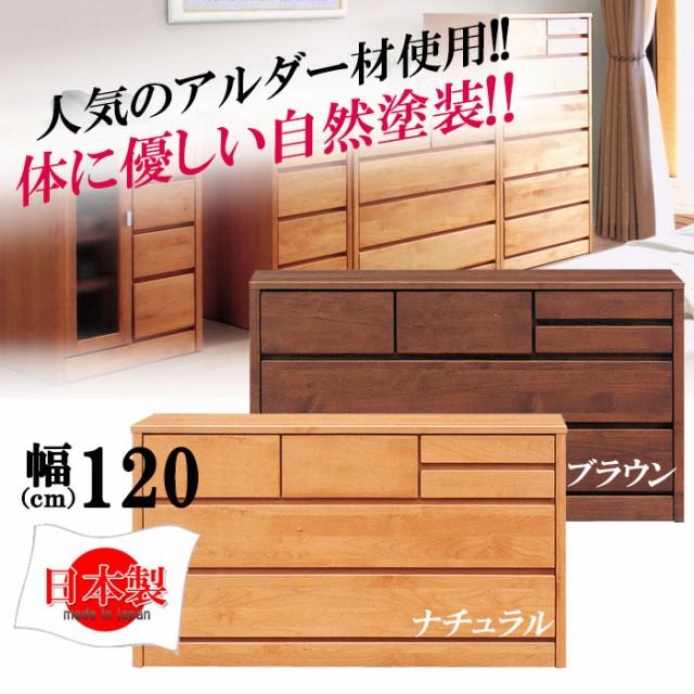 【送料無料】 国産 幅120cm 3段 アムール  ローチ...