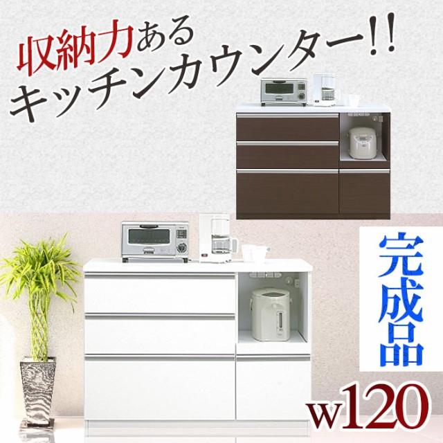 【開梱設置送料無料】 キッチンカウンター 幅120c...